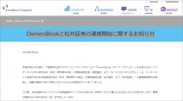 01_オーナーズブックが松井証券と連携開始