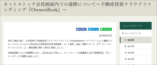 02_オーナーズブックが松井証券と連携開始