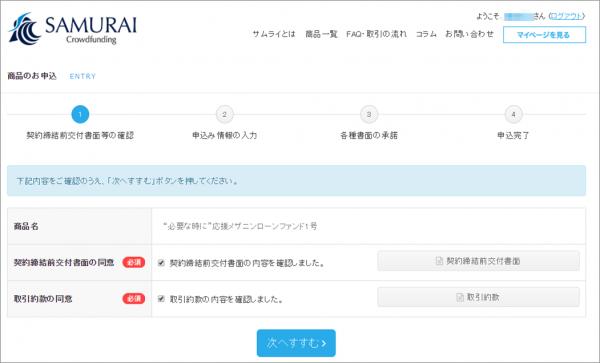 02_SAMURAI_必要な時に応援メザニンローンファンド