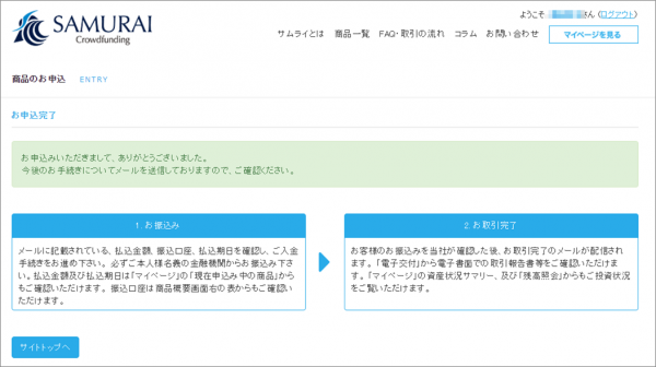 05_SAMURAI_必要な時に応援メザニンローンファンド