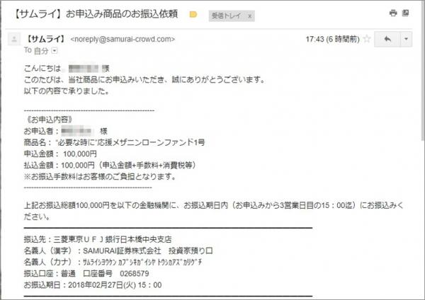 06_SAMURAI_必要な時に応援メザニンローンファンド