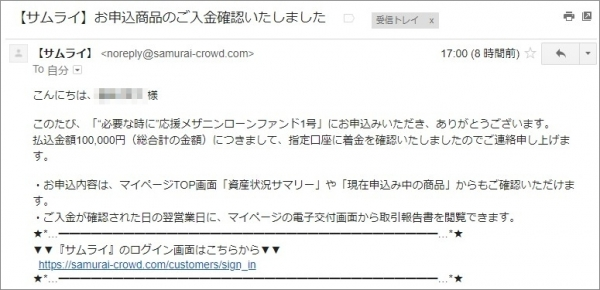 SAMURAI_投資資金振込完了
