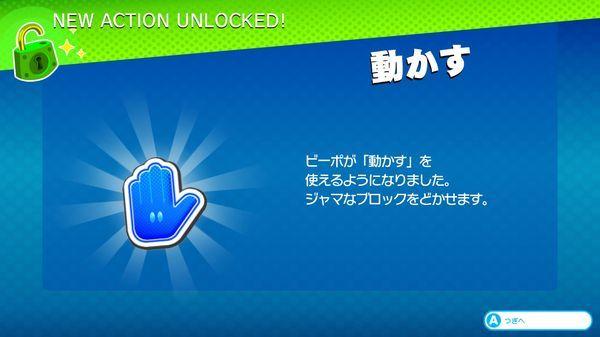 MarioRabbids021【マリオラビッツ 攻略】ブロックが押せるようになるのはいつかが判明/謎の押せるブロックとEXも