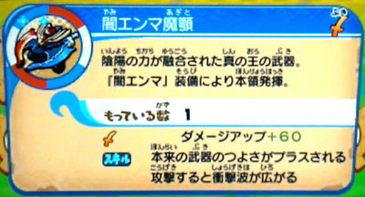 妖怪 ウォッチ 4 闇 エンマ