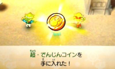 【妖怪ウォッチバスターズ2】超・でんじんコインのQR/大当たりで「でんじん」入手