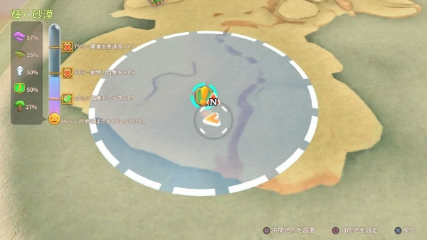 【Yonder PS4 攻略】クエスト「真実を探せ」/5つの手紙の断片の場所/エンディング【青と大地と雲の物語】