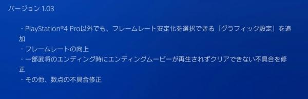 【真・三國無双8】アップデート Ver.1.03の内容/見張り台のバグは解消されず