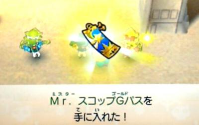 【妖怪ウォッチバスターズ2】Mr.スコップGパスのQRコード/ミスタースコップゴールドパス入手