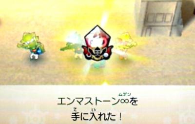 【妖怪ウォッチバスターズ2】覚醒エンマのQRコード/エンマストーン∞(ムゲン)&地獄コイン入手