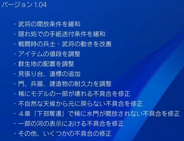 【真・三國無双8】アップデート Ver.1.04の内容/見張り台のバグも解消!数も増加したが…