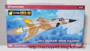 """ハセガワ1/72 J35J ドラケン """"風間真"""""""
