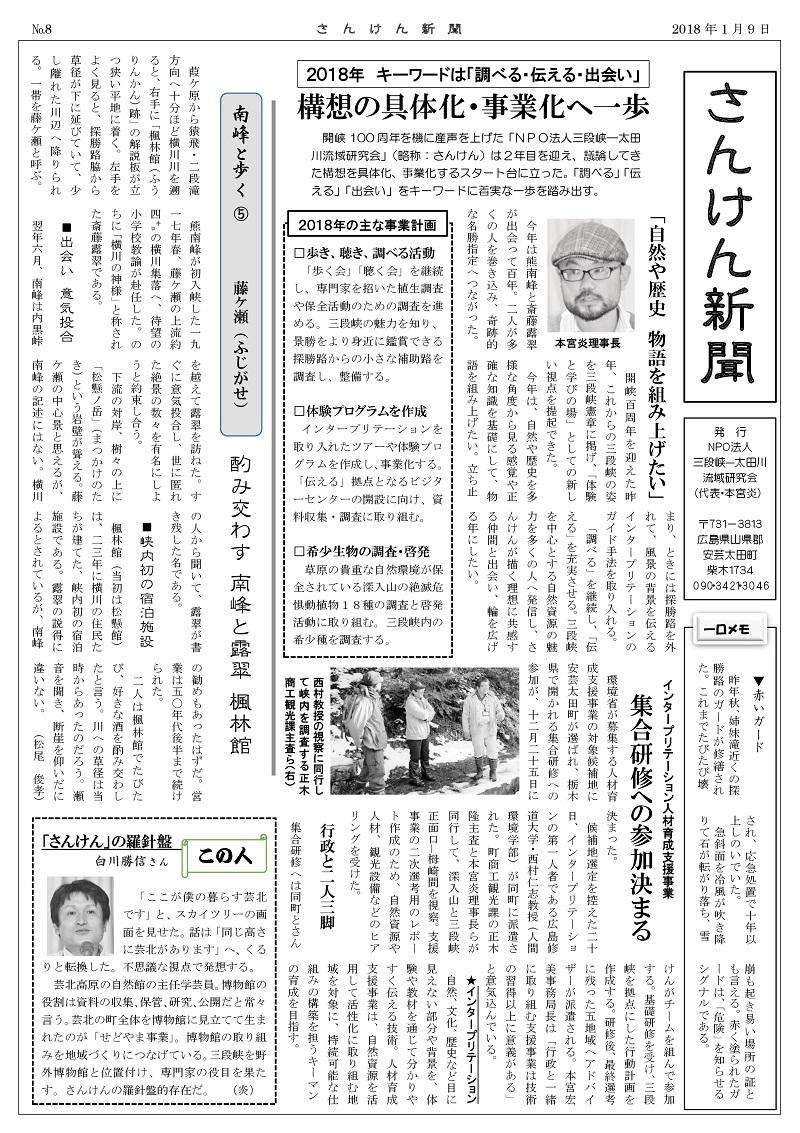 さんけん新聞 -2018年1月号-_2_