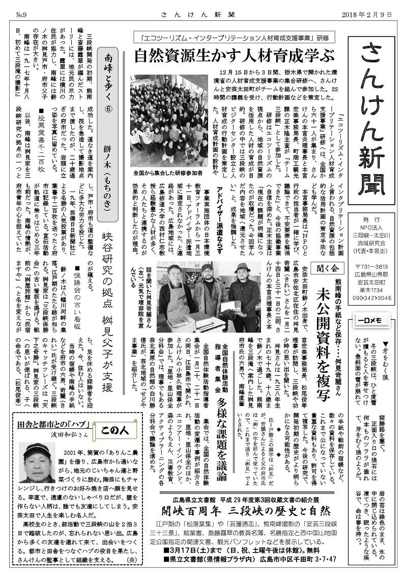 さんけん新聞18年2月号-001 - コピー