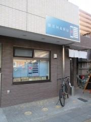 麺処 晴【弐七】-1