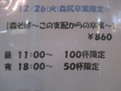 麺処 晴【弐七】-2