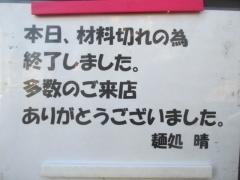 麺処 晴【弐七】-12
