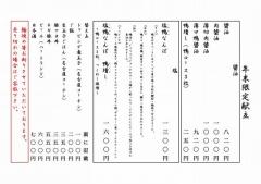 ラーメン巌哲【壱拾】-3