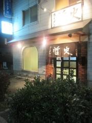 ラーメン哲史【七】-1