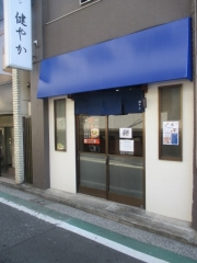 ラーメン 健やか【五】-1