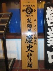 鶏麺 CHICKEN MEN-12