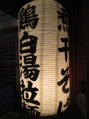 鶏麺 CHICKEN MEN-19