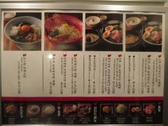 鶏麺 CHICKEN MEN-20