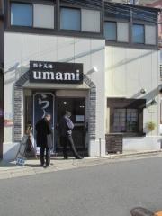 極汁美麺 umami【五】-1