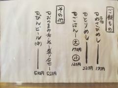 極汁美麺 umami【五】-2