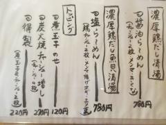 極汁美麺 umami【五】-3