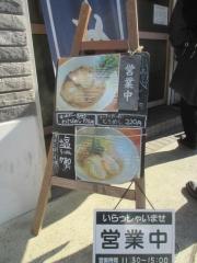 極汁美麺 umami【五】-12