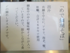 Bonito Soup Noodle RAIK【壱七】-10