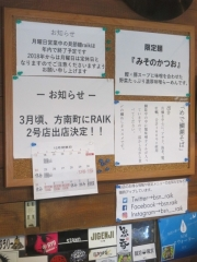 Bonito Soup Noodle RAIK【壱七】-18