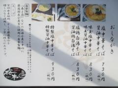 中華そば 桜木製麺所-4