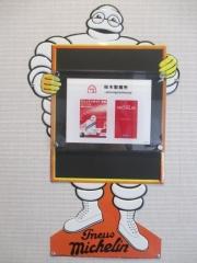中華そば 桜木製麺所-16