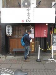 がふうあん【壱壱】-1