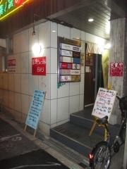 真鯛らぁー麺 日より【五】-1