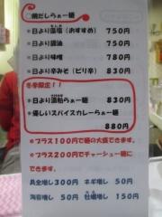 真鯛らぁー麺 日より【五】-3
