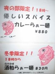 真鯛らぁー麺 日より【五】-2