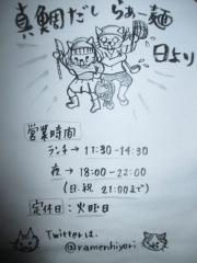 真鯛らぁー麺 日より【五】-10