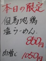 らーめん専門 和海【弐六】-3