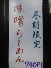 中華そば 無垢【弐】-2
