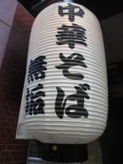 中華そば 無垢【弐】-14