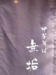 中華そば 無垢【弐】-15