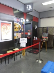天鳳 空港店-1