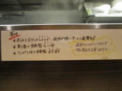 中華そば 無垢【参】-9