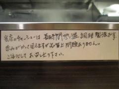 中華そば 無垢【参】-14