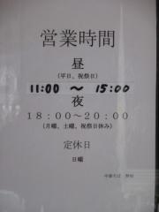 中華そば 無垢【参】-16