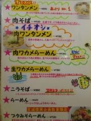 五福星(うーふーしん)-3