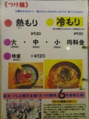 五福星(うーふーしん)-4