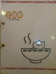 五福星(うーふーしん)-9